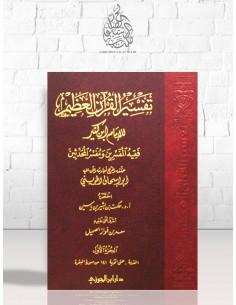 TAFSIR IBN KATHIR AUTHENTIFIÉ تفسير القرآن العظيم - الإمام ابن كثير