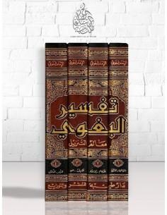 TAFSIR AL-BAGHAWY (MA'ALIM AT-TANZIL) تفسير البغوي ـ معالم التنزيل - الإمام البغوي
