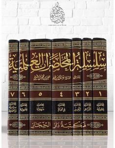 سلسلة المحاضرات العلمية للشيخ صالح آل الشيخ