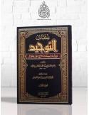 كتاب التوحيد و إثبات صفات الرب – الإمام ابن خزيمة