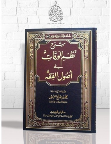 شرح نظم الورقات - الشيخ العثيمين