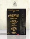 At-Tawdîh wal-Bayân li Chajartil-Iman - Cheikh Sa'di - التوضيح و البيان لشجرة الإيمان - الشيخ السعدي