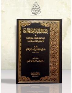 'Aqîdatu as-Salaf wa Ashâb al-Hadith - as-Sâbouni - عقيدة السلف و أصحاب الحديث - الصابوني