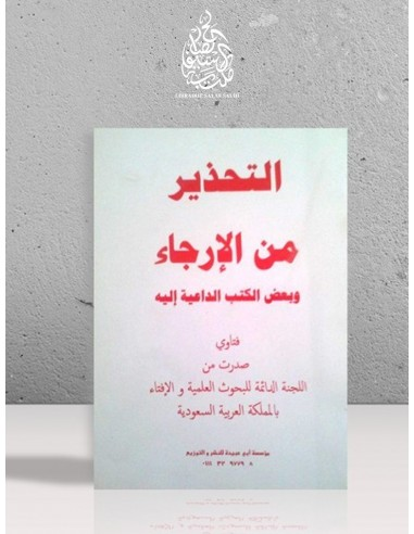 At-Tahzir minal-Irjâ - Lajna Dâima - التحذير من الإرجاء و بعض الكتب الداعية إليه - اللجنة الدائمة للإفتاء (المملكة السعودية)ا