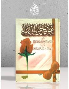 Nasihatî li an-Nissâ - Oum 'AbdiLLAH Bint Cheikh Mouqbil - نصيحتي للنساء - أم عبد الله بنت الشيخ مقبل