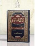 Fiqh al-Asmâ al-Housnâ - Cheikh 'Abder-Razzâq al-Badr - فقه الأسماء الحسنى – الشيخ عبد الرزاق البدر