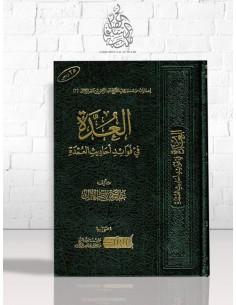 العدة في فوائد أحاديث العمدة - تأليف عبدالرحمن بن ناصر البراك