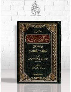 شرح منظومة الآداب للإمام موسى بن أحمد الحجاوي