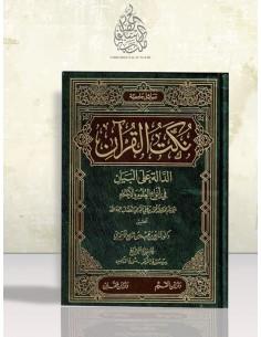 نكت القرآن الدالة على البيان في أنواع العلوم والأحكام - الامام القصاب