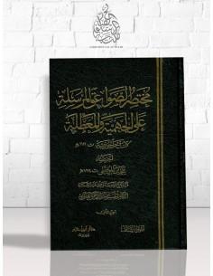 MUKHTASAR AS-SAWÂ'IQ AL-MURSALAH [MUHAMMAD IBN AL-MÛSILÎ]/مختصر الصواعق المرسلة - محمد بن الموصلي