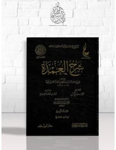 CHARH AL-OUMDAH - IBN TAYMIYAH (5 VOL.) شرح العمدة لشيخ الإسلام ابن تيمية