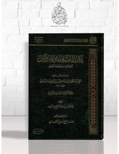 كتاب الضعفاء والمتروكين - البخاري - ت: سالم العماري - مركز إحسان لدراسات السنة النبوية
