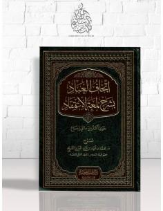 إتحاف العباد شرح لمعة الاعتفاد - محمد بن فهد الفريح