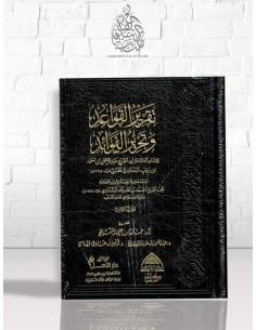 تقرير القواعد و تحرير الفوائد للإمام زين الدين عبد الرحمن بن أحمد بن رجب الحنبلي