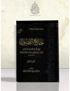 جامع الفصول-ابن تيمية