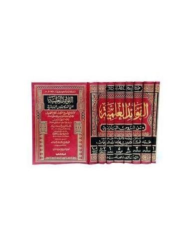 الفوائد العلمية من دروس البازية الإمام ابن باز AL FAWA-ID AL 'ILMIYAH MIN AD-DOUROUS AL BAZIYAH - SHEIKH IBN BAZ