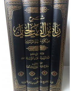 شرح رياض الصالحين - الشيخ عبد العزيز بن باز 4/4