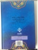 نور اليقين في سيرة سيد المرسلين - محمد الخضري بك . تحقيق حمدي زمزم