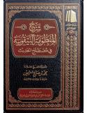 Charh al-Bayqouniyya - Cheikh 'Otheimin - شرح المنظومة البيقونية - الشيخ العثيمين