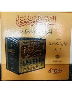 التفسير الموضوعي لسور القرآن العظيم