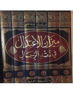 ميزان الاعتدال في نقد الرجال - الحافظ الذهبي 6/6