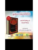 شرح كفاية المتعبد وتحفة المتزهد للحافظ المنذري - الشيخ عبد الرزاق البدر