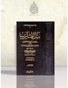 نيل المآرب بتهذيب شرح عمدة الطالب ابن قائد النجدي - الشيخ عبد الله البسام
