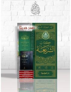 : كتاب الشريعة 1-3 تأليف : أبي بكر محمد بن الحسين الآجري (ت 360 هـ) تحقيق وتعليق : عادل بن عبدالله آل حمدان