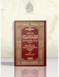 الأول من كتاب القواعد الفقهية على مذهب الإمام أحمد بن حنبل رحمه الله تعالى