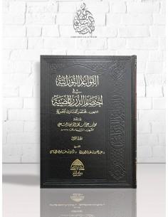 القواعد النورانية في اختصار الدرر المضية (مختصر الفتاوى المصرية لشيخ الاسلام ابن تيمية)