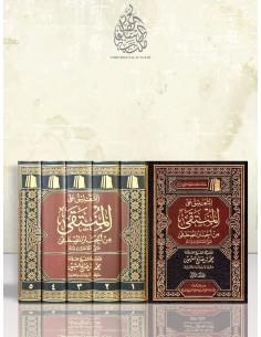 TALIQ ALA AL-MUNTAQA D'IBN TAYMIYA - AL-UTHAYMIN التعليق على المنتقى لمجد الدين ابن تيمية ـ العثيمين