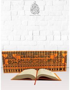 مجموع مؤلفات الشيخ العلامة عبد الرحمن بن ناصر السعدي