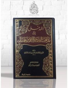 المدخل إلى مذهب الإمام أحمد بن حنبل عبد القادر بن بدران الدمشقي (ت: 1346 هـ) Introduction à l'école de l'imam Aẖmad