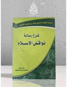 شرح رسالة نواقض الإسلام الشيخ إبراهيم الفليج