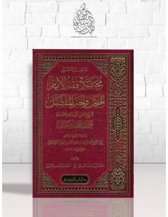 حاشية على مختصر في فقه الإمام المبجل أحمد بن حنبل -تعليق:حمد السنين وأحمد القعيمي -دار ابن الجوزي