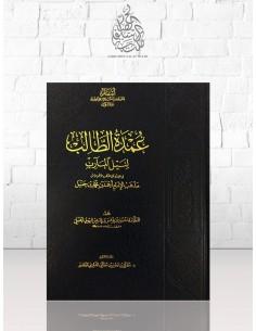 شرح عمدة الطالب لنيل المآرب تأليف العلامة منصور البهوتي رابط المادة