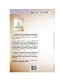 Les qualités caractérielles de Mohammed - at-Tirmidhi