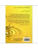 Leçons de Tawhid (al-Qawl al-Mufid) - Cheikh Mohammed Ibn 'Abdel-Wahhâb al-Wassâbi