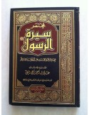مختصر سيرة الرسول ـ الإمام محمد بن عبد الوهاب